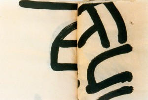 calligraphie Anne brochot